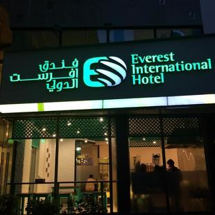 Everest International Hotel